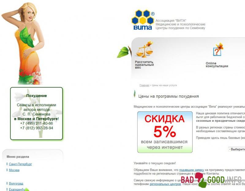 Центр Похудения В Москве Отзывы. ТОП-10 российских центров похудения