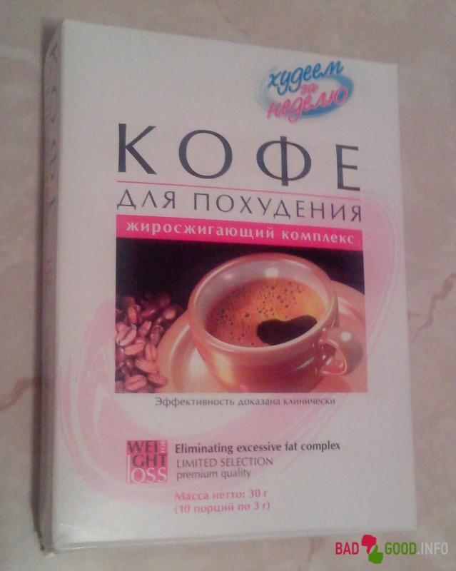 Вареный Кофе Для Похудения.