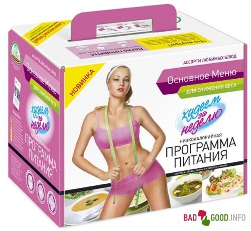 Бесплатные комплексы для похудения